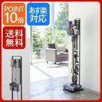 【期間限定500円OFFクーポン】tower コードレスクリーナースタンド タワー