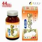 にんにくエキス粒 44日分(660粒入) 高麗人参エキス コンドロイチン ビタミンB1 B2 B6 配合 ファイン