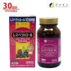 レスベラトロール 30日分(180粒入) EPA DHA コエンザイムQ10 ビタミンB1 B2 B6 配合 栄養機能食品 ファイン