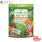 ファイン グリーン モーニング スムージー 食物繊維 9.5g 植物 酵素 配合 200g 青汁 野菜 果物 美容 健康 ドリンク 1食 置き換え ダイエット ミックスフルーツ