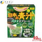 日本の青汁 バナナ チアシード 40包 バナナ風味 乳酸菌 10億個 ビタミンC 国産大麦若葉 ケール ゴーヤ 配合 青汁 栄養機能食品 ファイン