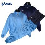 メンズ 上下セット / asics アシックス メンズ トレーニングジャケット&パンツ (ホッピング) 上下セット XAT171/XAT271 全2色 (M〜Lサイズ)