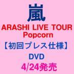【新品・在庫あり】4/24発売★嵐 DVD ARASHI LIVE TOUR Popcorn【初回プレス仕様】(DVD2枚組)スペシャルパッケージ