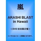 【新品】4/15発売★嵐 ARASHI BLAST in Hawaii【DVD 初回限定盤】スペシャルパッケージ&プレミアムブックレット(150P)封入 4580117624406
