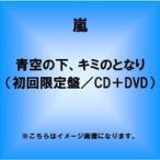 【予約】5/13発売★嵐 青空の下、キミのとなり【初回限定盤】CD+DVD+歌詞ブックレット付★ARASHI 4580117625014 相葉雅紀 初回盤