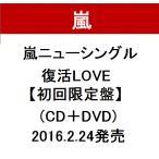 2/24発売 嵐ニューシングル 復活LOVE【初回限定盤】(CD+DVD) ★ ARASHI 4580117625496