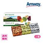 【セット価格】アムウェイ トリプルX(レフィル) 2箱セット 送料無料 AMWAY