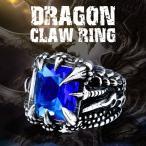 指輪 メンズ リング ドラゴン ステンレス ストーン 爪 リング ジルコニア