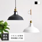 ペンダントライト Bene(ベーネ) 調光 調色 LED電球 リモコン付 インダストリアル 工業 かっこいい ダイニングテーブル カフェ 間接照明