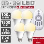 リモコン式 調光調色 LED電球 E26 100w相当 12W 1500ルーメン 常夜灯 Remote Bulb【電球4個・リモコン1個セット】