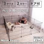ペットフェンス サークル 50x50cm ブラック 犬 猫 うさぎ ケージ ドッグ 柵 さく ゲート ドア付 室内 大型ケージ パネル式 簡易サークル