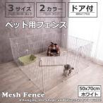 ペット 用 フェンス ドア付 バリア ゲート 頑丈 犬 猫 組立簡単 サークル パネルサイズ 5070cm ホワイト