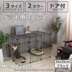 ペットフェンス サークル 35x35cm ブラック 犬 猫 うさぎ ケージ ドッグ 柵 さく ゲート ドア付 室内 大型ケージ パネル式 簡易サークル
