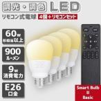 LED 電球 口金 E26 60w 相当 リモコン 式 調光 調色 9w 900ルーメン 常夜灯 タイマー 記憶機能付き Smart Bulb II Basic【電球4個・リモコン1個セット】