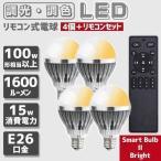 LED電球 E26 100w相当 常夜灯 記憶機能付き