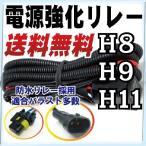H8 H9 H11 HID電源強化リレー ハーネス
