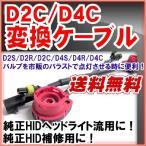 ショッピング純正 純正HID D2C D2S D2R 変換ケーブル 配線