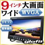 9インチモニター WVGA高解像度 9.0型ワイドモニタ本体 オンダッシュ リア【保証期間6ヶ月】