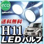bB H11 LEDバルブ QNC20/QNC21/QNC25 LEDフォグランプ 送料無料