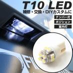 LED ナンバー灯 T10 ウェッジ球 送料無料 ホワイト 白色 1個