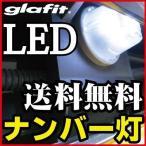 es ミライース ナンバー灯 LED T10 送料無料 1個