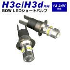 50W H3C H3d LEDバルブ LEDフォグランプ 12V 24V 新型ショート 送料無料
