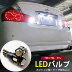 拡散 50W T16 LEDバルブ LEDバックランプ 12v/24v 送料無料