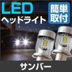 ショッピングLED スバル サンバー LEDバルブ H4 Hi/Lo LEDヘッドライト 純白 LED 簡単取付 TV TW系/S3#1