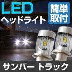 スバル サンバー トラック LEDバルブ H4 Hi/Lo LEDヘッドライト 純白 LED 簡単取付 TT系/S2#1/S500J