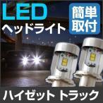 ダイハツ ハイゼット トラック LEDバルブ H4 Hi/Lo LEDヘッドライト 純白 LED 簡単取付 S200 210系/S500P S510P