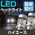 トヨタ ハイエース LEDバルブ H4 Hi/Lo LEDヘッドライト 純白 LED 簡単取付 RZH KZH100系 TRH200系