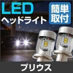 ショッピングLED トヨタ プリウス LEDバルブ H4 Hi/Lo LEDヘッドライト 純白 LED 簡単取付 NHW11