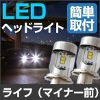 ホンダ ライフ(マイナー前) LEDバルブ H4 Hi/Lo LEDヘッドライト 純白 LED 簡単取付 JC1 2