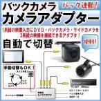 サイドカメラ バックカメラを追加できるカメラアダプター セレクター