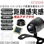 glafit 車用丸型 防水 CMOS バックカメラ ガイドライン【保証期間6ヶ月】