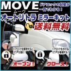 ムーブ MOVE L150S オートリトラクタブルミラー オートリトラミラー