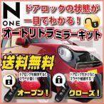 NONE n one ドアロック連動 オートリトラミラー JG1 JG2