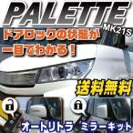 パレット PALETTE SW オートリトラミラー リモート格納ミラー MK21S