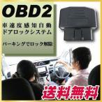OBD2 車速度連動 オートドアロック OBD パーキングロック解除