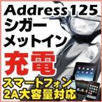 アドレス125G メットインで充電 スマートフォン iPhone4s ipod iPad 2A 送料無料