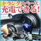送料無料 アドレスV125G メットインシガーで充電できる スマホ iPhone ipod iPad USB