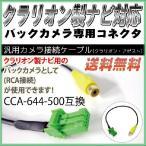 クラリオン純正ナビ対応 バックカメラ用ケーブル CCA-644-500互換