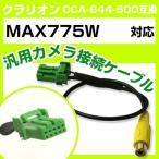 MAX775W  クラリオン バックカメラ カメラケーブル 接続ケーブル CCA-644-500互換 カメラ ナビ max775w