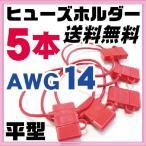 平型 ヒューズホルダー ヒューズボックス AWG14 2sq
