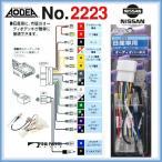 エーモン2223 日産車用 オーディオハーネス AODEA