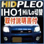 Yahoo!HIDとLEDルームランプ 車用品のfpjプレオ用HID IH01 35W HIDフルキット 【プレオ取付説明書付】 【保証期間12ヶ月】