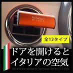 フレグランス Millefiori ラグジュアリー芳香剤 フレグランス イタリア製