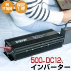 【Pt 5倍】 DC12V/AC100V インバーター 500W ACコンセント USBコンセント ワニ口クリップ 車中泊 車 変換 災害 緊急 台風 シガー変換