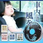 扇風機 車用 12V 冷房 シガー電源 簡単 クーラー 車載用 車内 暑い 夏 風 静音 キッズ 子ども 車中泊 風量調整 普通車 軽自動車 クリップ 車 熱中症 カー用品