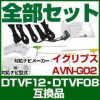 【これでカンタン交換】 AVN-G02  ナビ交換アンテナコードセット【送料込み】